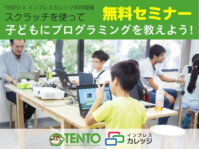 『スクラッチを使って子どもにプログラミングを教えよう!』 無料セミナーを開催