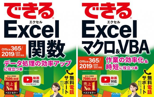 『できるExcel関数』&『できるExcel マクロ&VBA』