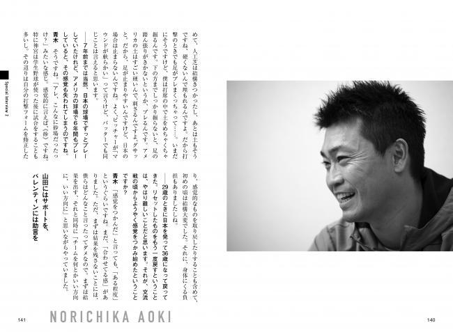 再起――東京ヤクルトスワローズ~傘の花咲く、新たな夜明け~