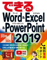 できるWord & Excel & PowerPoint 2019