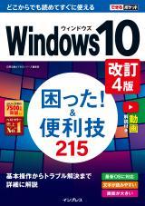 できるポケット Windows 10 基本&活用マスターブック 改訂4版 & できるポケット Windows 10 困った! &便利技215 改訂4版