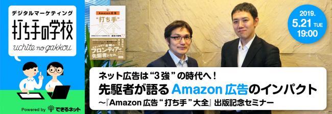 『Amazon広告