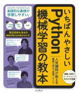 『いちばんやさしいPython機械学習の教科書』 Amazon予約キャンペーン