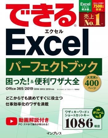 できる Excel パーフェクトブック 困った!&便利ワザ大全Office 365/2019/2016/2013/2010対応
