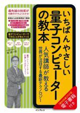 『いちばんやさしい量子コンピューターの教本』の【無料】発刊記念セミナー