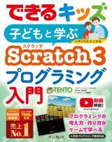 『できるキッズ 子どもと学ぶ Scratch3 プログラミング入門』 オンライン書店予約キャンペーン