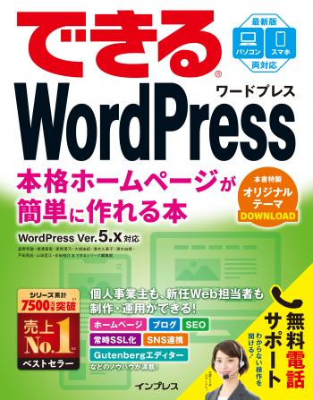 できるWordPress WordPress Ver.5.x対応 本格ホームページが簡単に作れる本