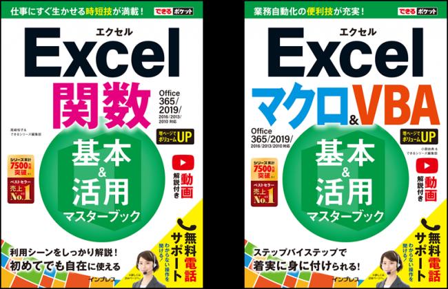 最新のExcel 2019とOffice 365のExcelに対応した 「関数」と「マクロ&VBA」のポケットサイズの解説書を7月2日に2冊同時発売