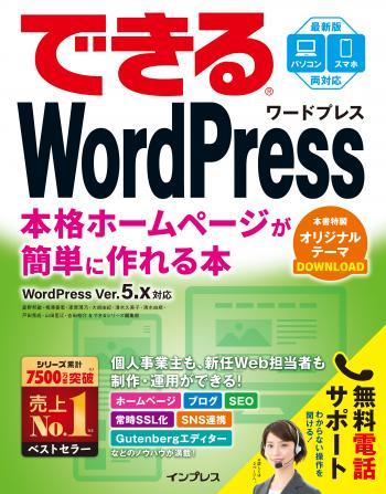 『できるWordPress 本格ホームページが簡単に作れる本』出版記念セミナー
