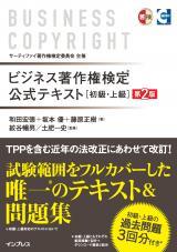 ビジネス著作権検定 公式テキスト [初級・上級]第2版』【無料】出版記念セミナー