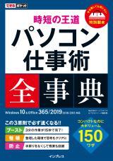 『パソコン仕事術全事典』『OneNote全事典』オンライン書店予約キャンペーン