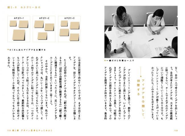 『実践 スタンフォード式 デザイン思考』 出版記念ワークショップ
