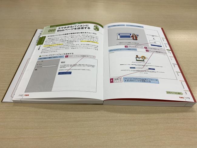 できるポケット全事典シリーズ『パソコン仕事術全事典』『OneNote全事典』2冊同時発売