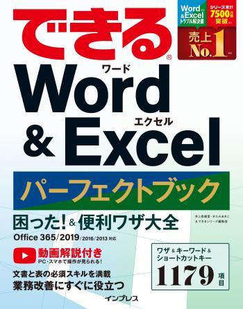 できる Word&Excel パーフェクト ブック 困った! &便利ワザ大全 Office 365/2019/2016/2013対応