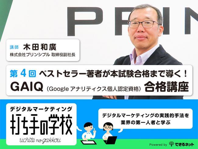 GAIQ(Googleアナリティクス個人認定資格)合格講座