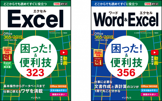 「Excel」と「Word&Excel」の ポケットサイズ解説書を10月28日に同時発売