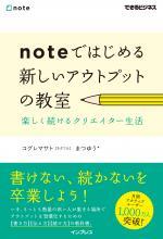 『noteではじめる 新しいアウトプットの教室』 をインプレスのnoteにて一部無料公開