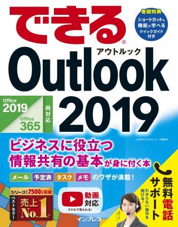 できるOutlook 2019 Office 2019/Office365両対応