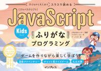 子どもから大人までスラスラ読める JavaScriptふりがなKidsプログラミング
