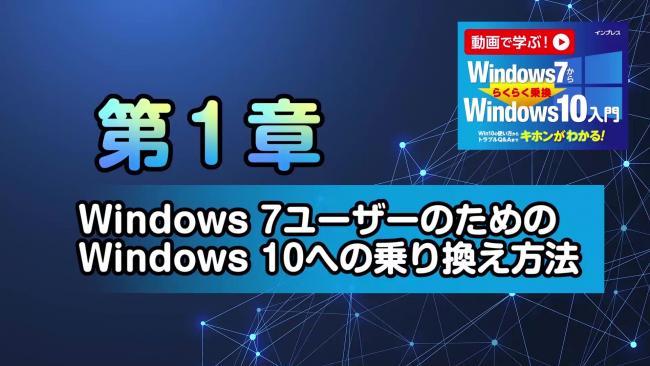 動画で学ぶ!Windows 7から らくらく乗換 Windows 10入門