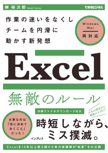 Excel 無敵のルール
