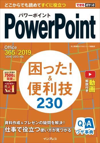 できるポケットPowerPoint 困った!&便利技 230 Office 365/2019/2016/2013対応