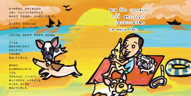 坂上忍×くっきー!が絵本で奇跡のコラボ!  愛犬との別れを通じて「命の大切さ」を教えてくれる感動ストーリー 『リクはよわくない』