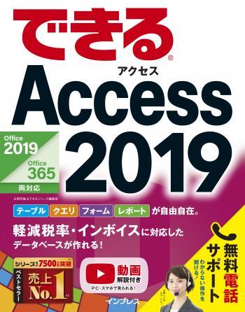 できるAccess 2019 Office 2019/Office365両対応