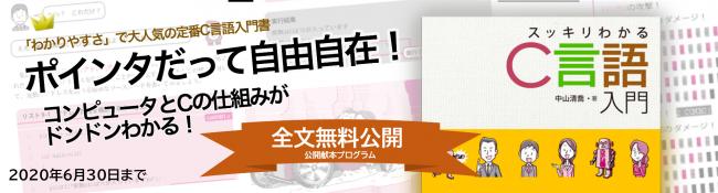 『スッキリわかるC言語入門』全文公開