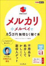 https://book.impress.co.jp/books/1119101147