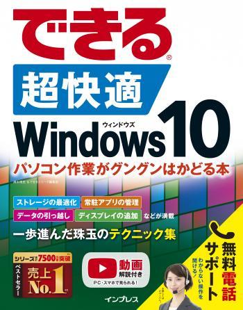 できる 超快適 Windows 10 パソコン作業がグングンはかどる本