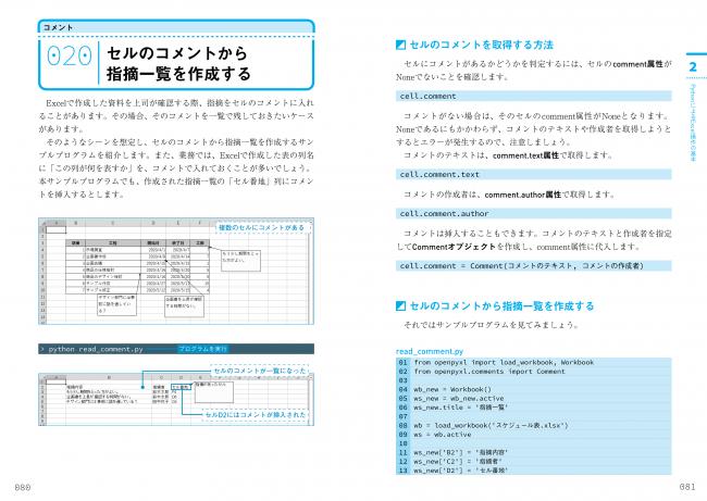 できる 仕事がはかどるPython&Excel自動処理 全部入り。