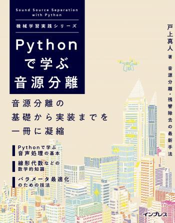 Pythonで学ぶ音源分離