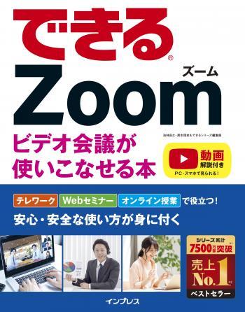 できるZoom ビデオ会議が使いこなせる本