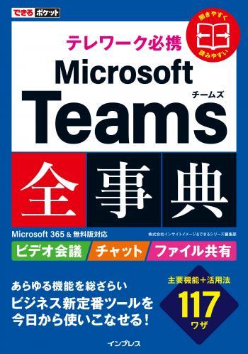 できるポケット テレワーク必携 Microsoft Teams全事典