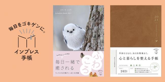 創刊5周年を迎える2021年版「インプレス手帳」全11種類を発売