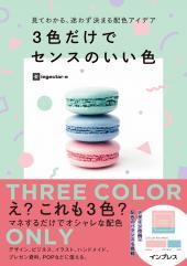 『見てわかる、迷わず決まる配色アイデア3色だけでセンスのいい色』が 6万部突破