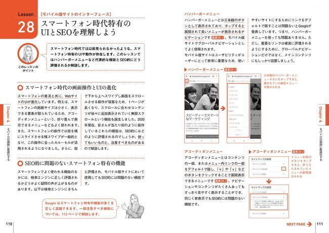 『いちばんやさしいスマートフォンSEOの教本』 予約&早期購入キャンペーン