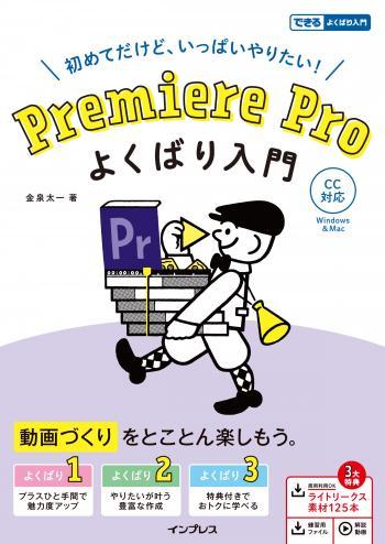 Premiere Pro よくばり入門 CC対応
