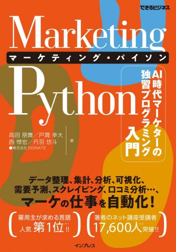 Marketing Python マーケティング・パイソン