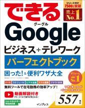 できるGoogleビジネス+ テレワーク パーフェクトブック 困った!&便利ワザ大全