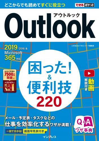 できるポケット Outlook困った!&便利技 220 2019/2016&Microsoft 365対応