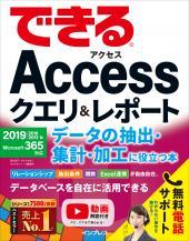 できるAccessクエリ&レポート データの抽出・集計・加工に役立つ本 2019/2016/2013&Microsoft 365対応