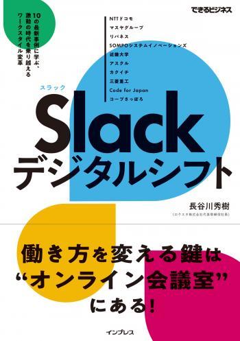 Slackデジタルシフト 10の最新事例に学ぶ、激動の時代を乗り越えるワークスタイル変革(できるビジネス)