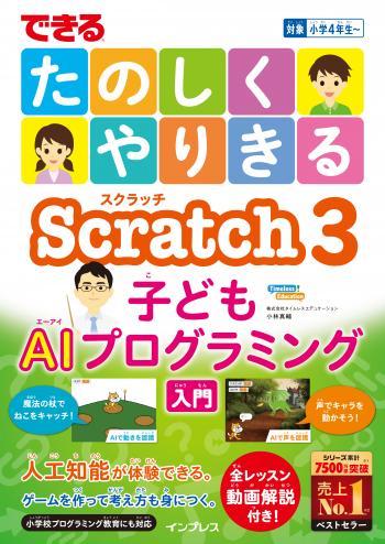 できる たのしくやりきるScratch3 子どもAIプログラミング入門