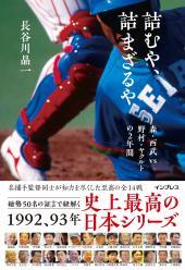 オンラインセミナー 「プロ野球のデータ分析&戦略から学ぶ勝てる組織の戦いかた」