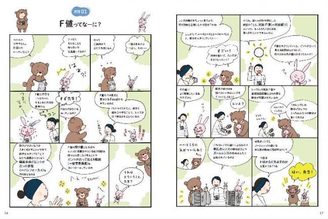 すずちゃんが教える写真の十八番(おはこ)