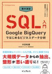 集中演習 SQL入門 Google BigQueryではじめるビジネスデータ分析