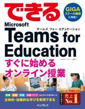 できるMicrosoft Teams for Education すぐに始めるオンライン授業