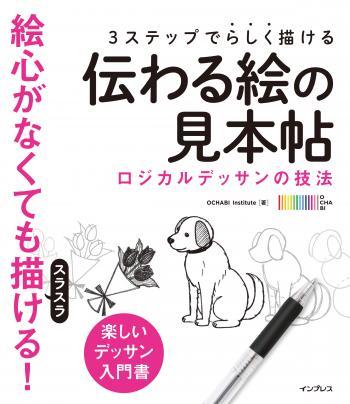 3ステップで らしく描ける 伝わる絵の見本帖 ロジカルデッサンの技法